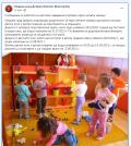 Община град Добрич информира родителите! - ДГ 10 Слънчице - Добрич